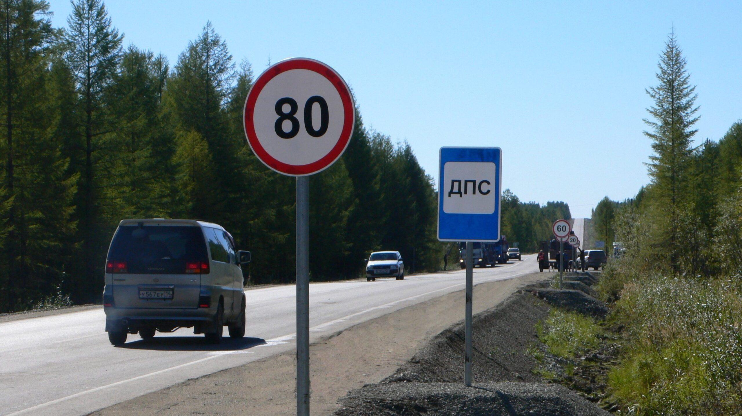Ограничение скорости. Фото Darya Gor4