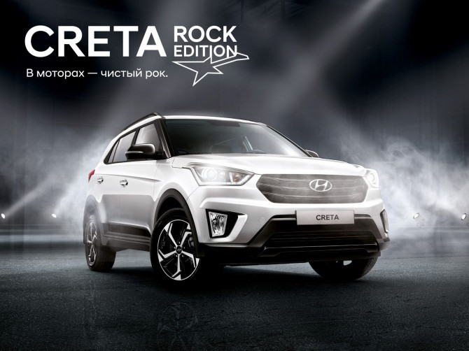 Hyundai Creta Rock Edition