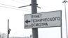 """Знак """"Пункт технического осмотра"""". Фото Moscow-Live.ru"""