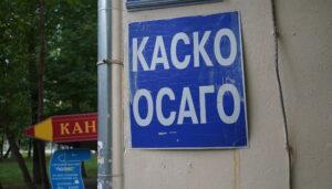 Табличка КАСКО-ОСАГО. Фото Tati Tata